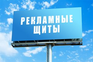 Аренда рекламных щитов на дорогах в Балашихе